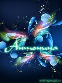 antonina-1